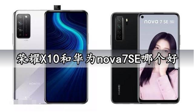 荣耀x10和华为nova7se哪个好-哪个更值得入手