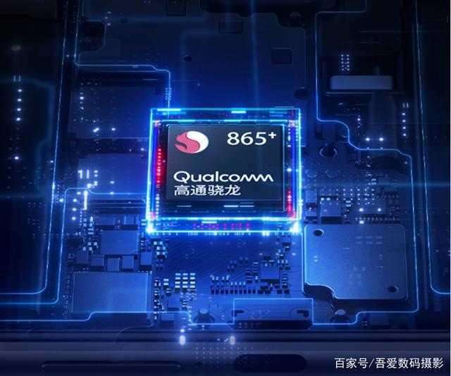 骁龙865plus处理器的手机有哪些-骁龙865plus手机怎么样
