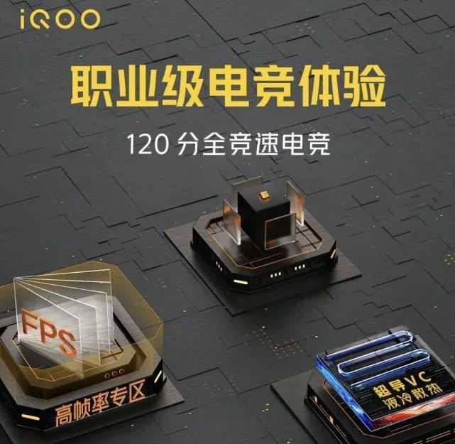 iqoo5pro游戏性能怎么样-玩王者、吃鸡卡吗