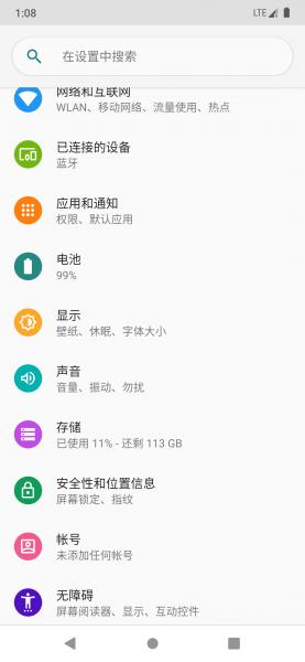 红米note5LineageOS17.1[安卓10][顶级流畅]