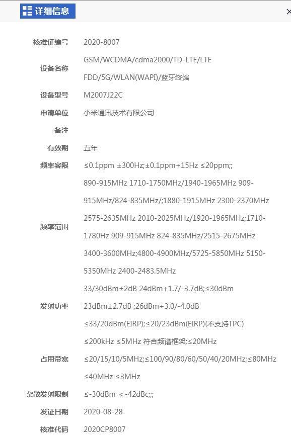 红米note10pro上市时间-什么时候发布