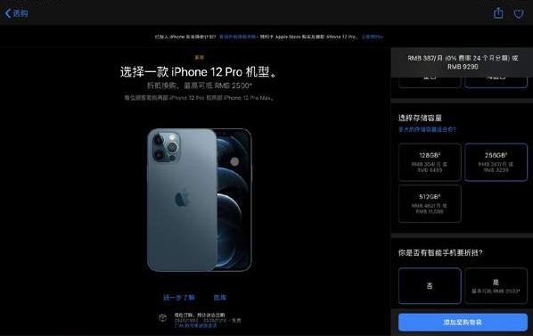 iPhone12什么时候二次开售-iPhone12二次开售时间