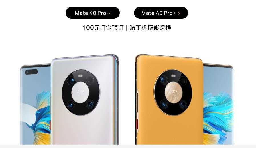 华为mate40系列预购地址-购买地址