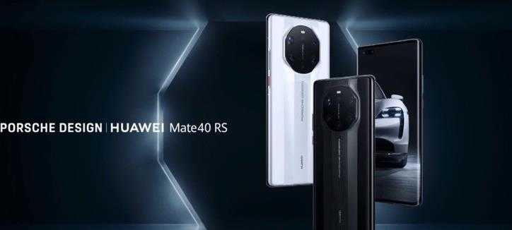 华为mate40RS保时捷和iphone12promax哪个好-哪个更加值得入手