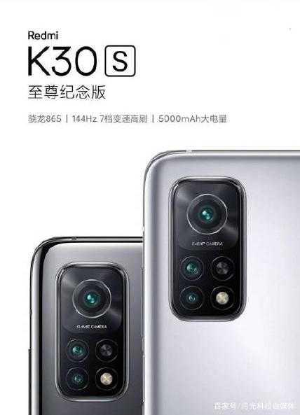 红米K30S至尊纪念版优缺点是什么-值得入手吗