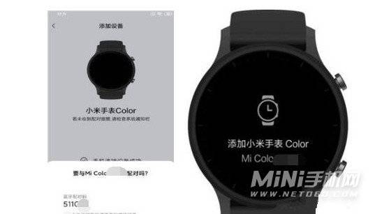 小米手表Color怎么连接手机-小米手表Color连接手机方式