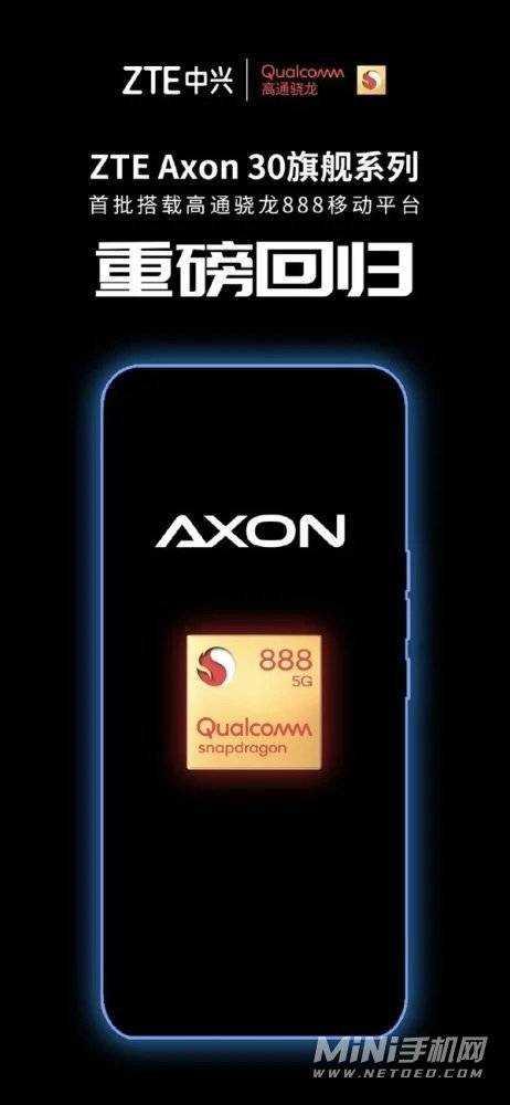中兴AXON30多少钱-中兴AXON30售价多少