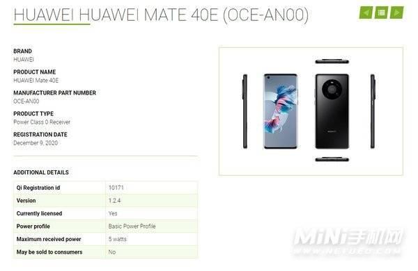 华为Mate40E参数配置-手机参数详情