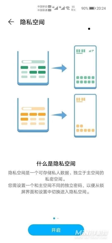 华为nova8pro隐私空间怎么开启-华为nova8pro隐私空间开启设置