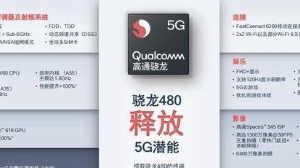 骁龙480 5G什么时候发布-骁龙480 5G上市发布时间
