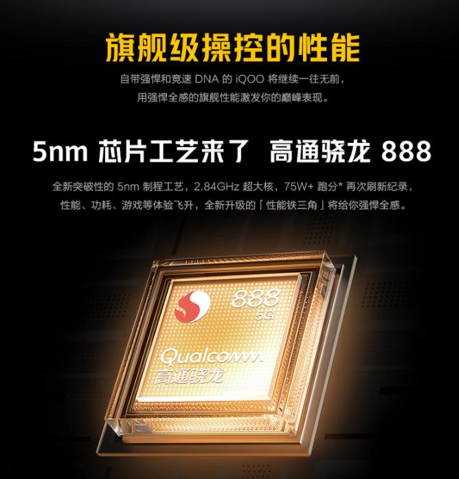 iqooneo5和iqooneo3参数对比-区别是什么-哪款手机更值得入手