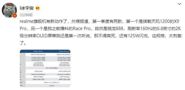 RealmeX9Pro什么时候发布-上市时间