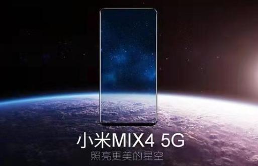 小米mix4支持多少w快充-支持无线充电吗