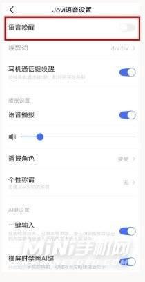 iQOO7支持语音唤醒吗-iQOO7语音助手怎么唤醒