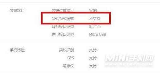 oppoa93支持nfc吗-有没有NFC功能