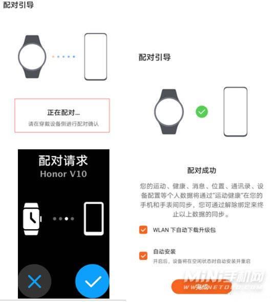 华为WatchFit怎么连接手机-华为WatchFit连接手机方式