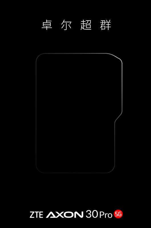 中兴Axon30Pro参数配置-手机参数详情