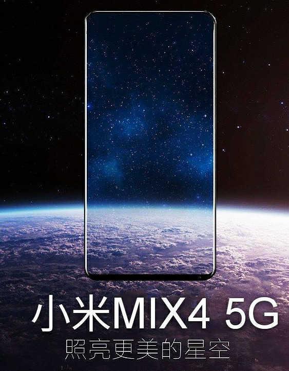 小米MIX4支持红外吗-支持5G吗