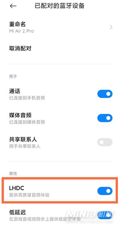 小米air2pro怎么开启lhdc-lhdc在哪里设置