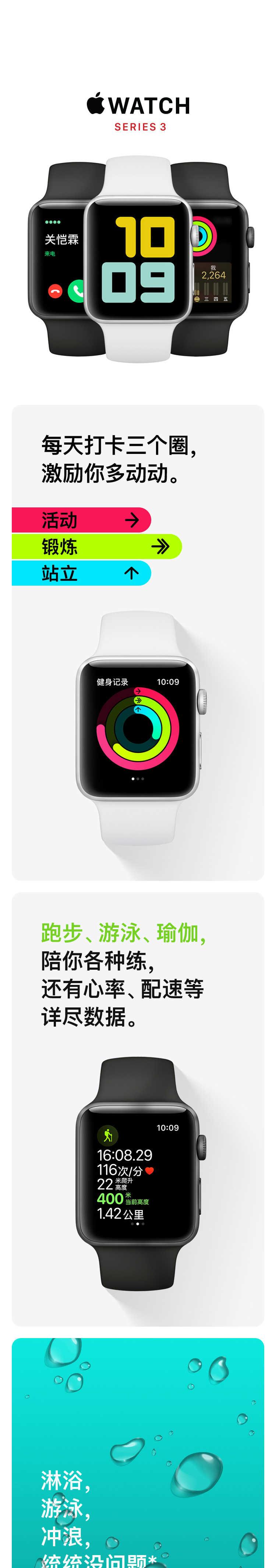 applewatchseries3和se的区别-哪款更值得入手-参数对比