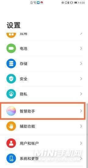 华为Nova9Pro怎么关闭资讯推送-取消资讯推送方式
