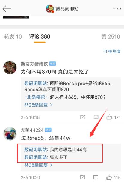 iQOONeo5支持多少快充-支持无线充电吗
