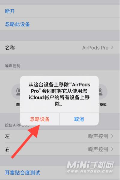 苹果airpodspro怎么不弹窗口-不弹窗口直接连接方式
