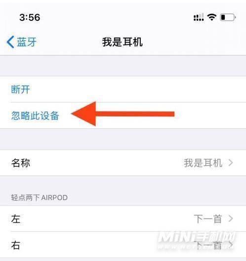 airpods如何重新配对-怎么重新配对新手机