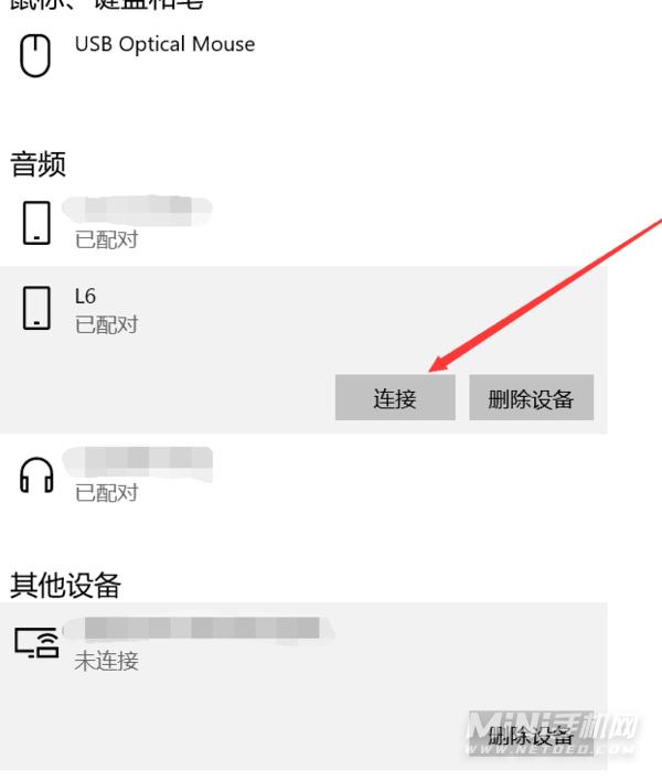 华为freebuds3怎么连接电脑-连接电脑方式