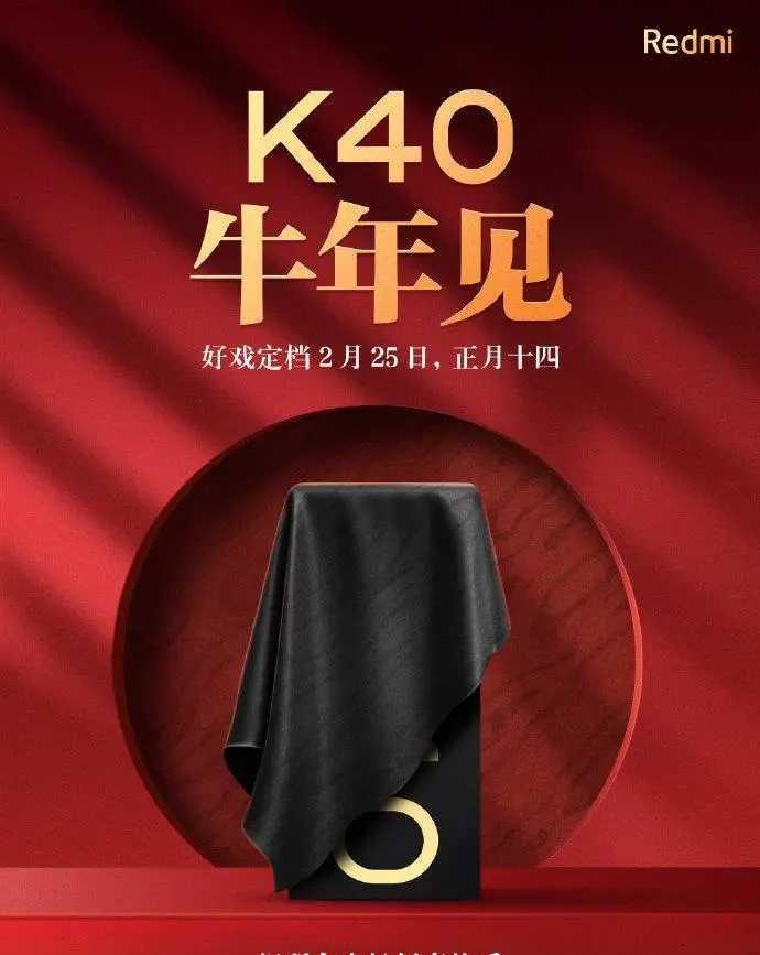 红米K40Pro+多少钱-售价多少
