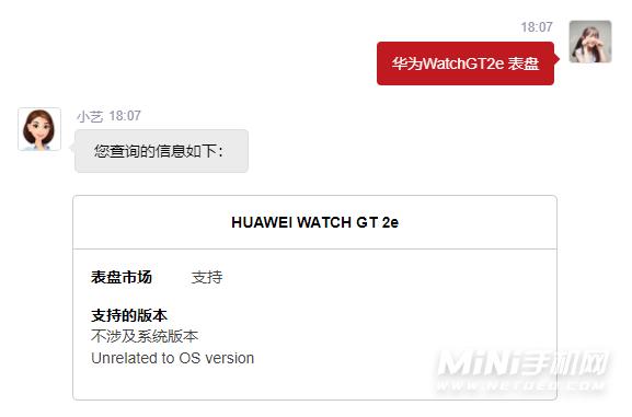 华为WatchGT2e怎么换表盘-怎么下载表盘