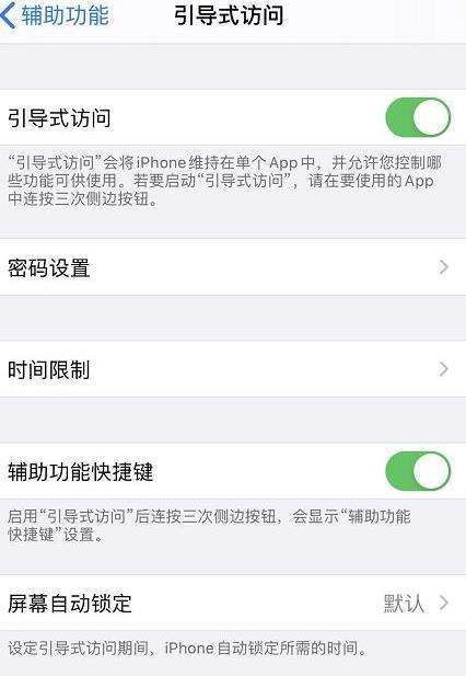 iphone12底部横条有什么作用-怎么关闭