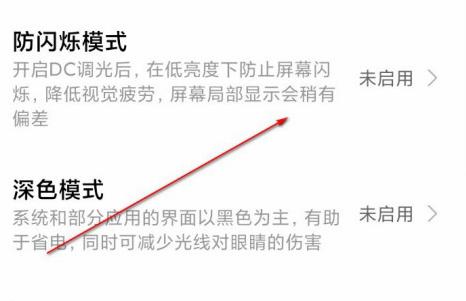 小米11dc调光怎么设置 小米11dc调光设置教程截图