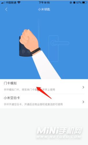 小米手表Color怎么设置门禁卡-添加门禁卡方式