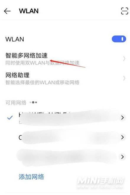 iqoo7有双WiFi吗-怎么连接双wifi