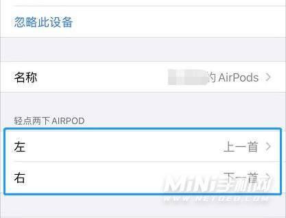 airpods2怎么切换歌曲-airpods2切歌在哪里设置