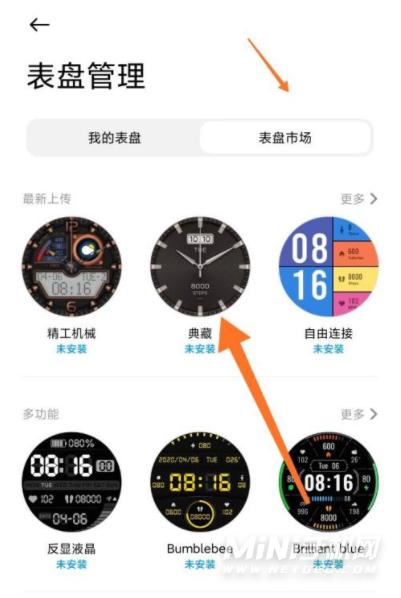 小米手表color太空人表盘怎么下载-怎么设置太空人