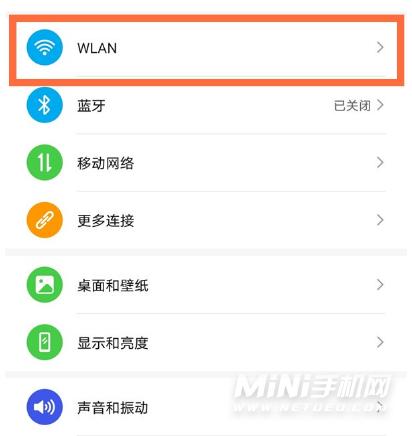 荣耀v40轻奢版怎么开启网络加速-网络加速在哪里设置