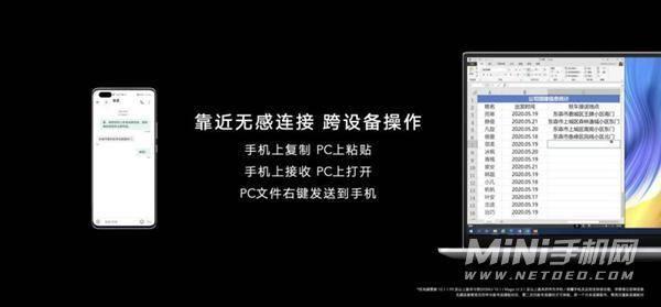 荣耀v40轻奢版有多屏协同吗-怎么设置多屏协同功能