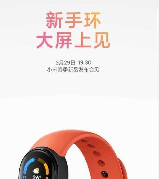 小米手环6新增了哪些功能-功能说明