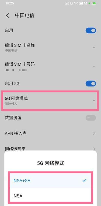 魅族18怎么设置5g组网-5g组网设置教程