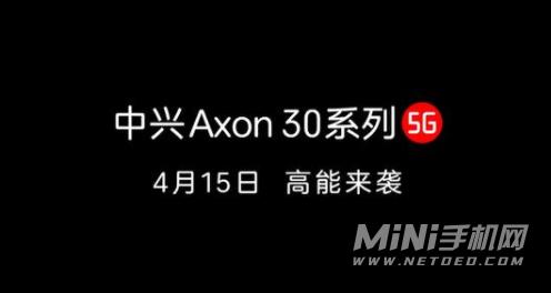 中兴Axon30Ultra屏幕刷新多少-屏幕分辨率多少