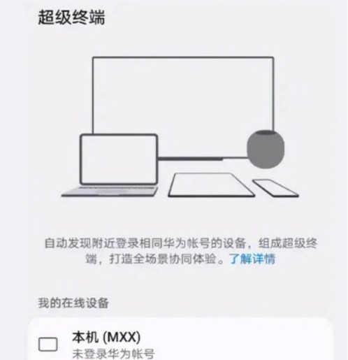 华为鸿蒙OS2.0Beta3有什么新功能-值得更新吗