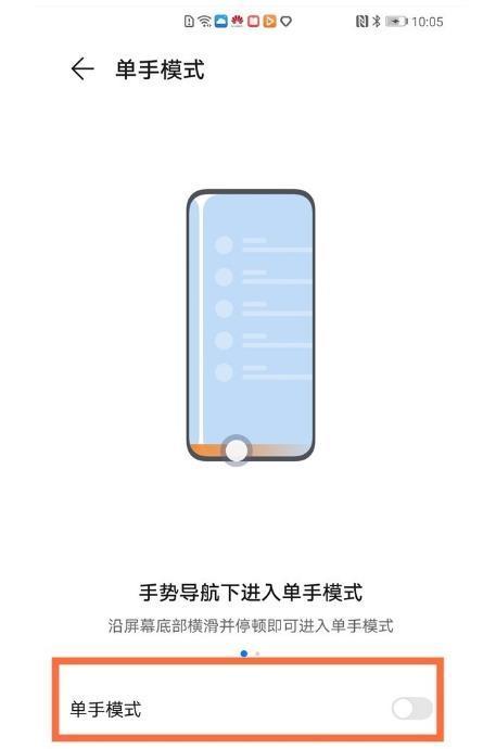 荣耀v40轻奢版怎么开启单手模式-单手模式设置方式
