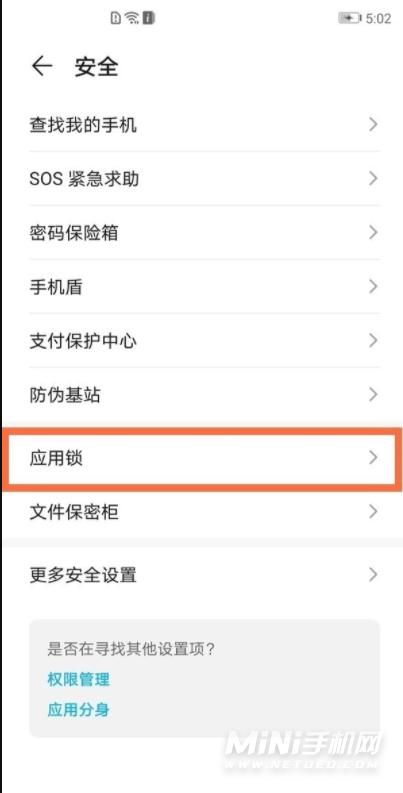 荣耀v40轻奢版怎么开启应用锁-应用锁在哪里设置