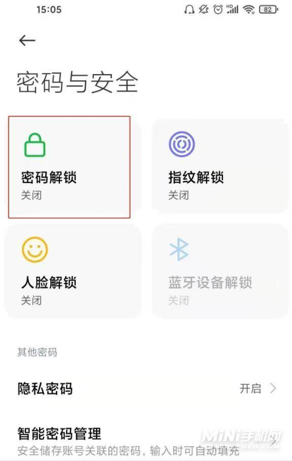 红米K40Pro怎么设置锁屏密码-锁屏密码在哪里设置