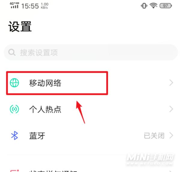iQOONeo5怎么开启5G-怎么设置5G网络