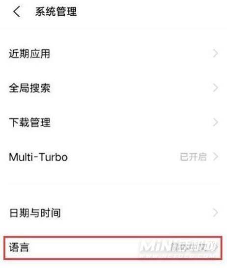 iqoo8Pro怎么简体中文-中文切换方式