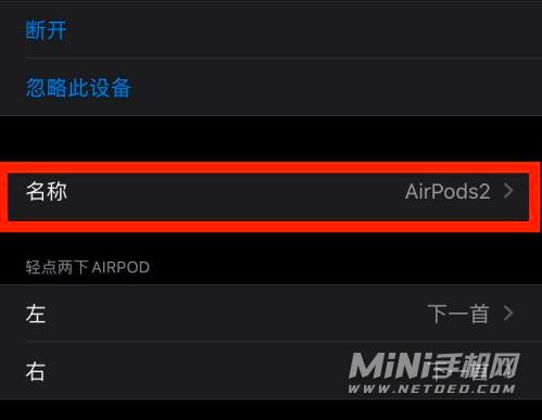 Airpods3怎么改名字-怎么修改设备名称