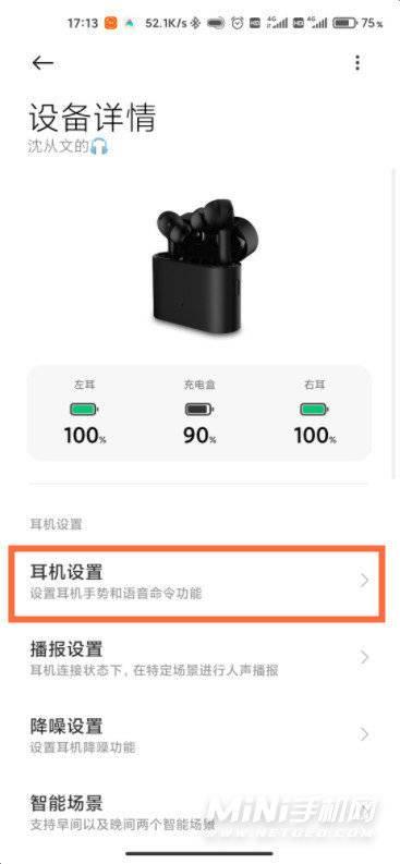 索尼wf-1000xm4怎么切歌-歌曲切换方式